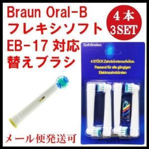ブラウン EB17?4 オーラルB 互換 替えブラシ 4本入りx3セット=12本 ソフトブラシ(EB17?4)|totasu888