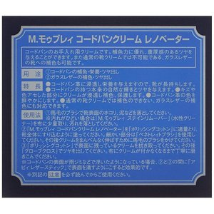 エム・モゥブレィ クリーム コードバン・ガラスレザーケア コードバンクリームレノベーター 21053 ボルドー|totasu888