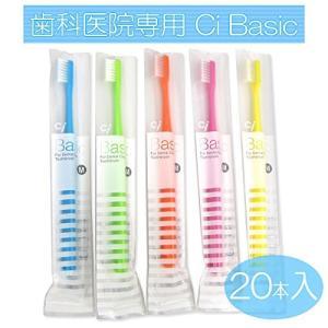 Ci ベーシック (S やわらかめ 5色アソート) 20本入Ciメディカル 歯ブラシ|totasu888
