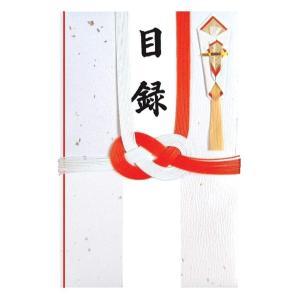 赤城 祝儀袋 目録 紅白10本結切 ユ60058|totasu888