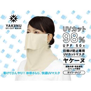 ヤケーヌ UVカットマスク フェイスカバー ヤケーヌひんやりタッチ (523 ベージュ)
