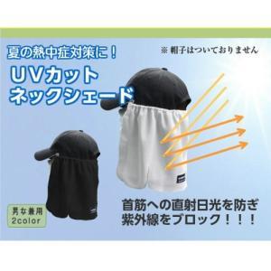 ネックシェード(帽子のたれ、フラップ)ゴルフ・ランニング・登山・釣りなどアウトドアの熱中症予防・日焼け防止に紫外線対策グッズ (ブラック)|totasu888