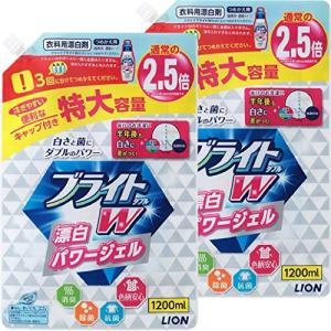 まとめ買い 大容量ブライトW 衣類用漂白剤 詰め替え 1200ml×2個|totasu888