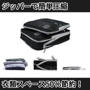 パッキングキューブ おしゃれ 圧縮バッグ アウトドア 旅行用 超軽量 大容量 撥水加工 圧縮袋、荷物...