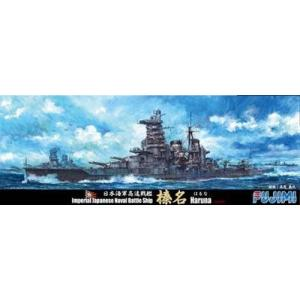 フジミ模型 1/700 特シリーズ No.25EX-1 日本海軍高速戦艦 榛名 (木甲板シール・金属砲身付き) プラモデル 特25EX-1|totasu888
