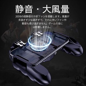 PUBG Mobile 荒野行動 コントローラー 最新一体式/6本指操作MIGOBI ゲームパット 冷却ファン付き 移動操作用パッド スマホ|totasu888