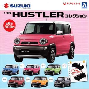 1/64スケール スズキ SUZUKI HUSTLER ハスラー コレクション 全6種セット(フルコンプ)