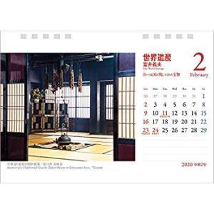 富井義夫 世界遺産 日本編 2020年 カレンダー 卓上 SK-2 (使用サイズ144x182mm) 風景|totasu888