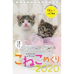 シーオーツー こねこめくり 2020年 カレンダー 卓上 CK-C20-03|totasu888