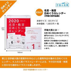 高橋 2020年 カレンダー 日めくり 名言格言 B5 E501|totasu888
