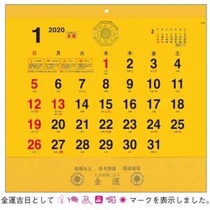 伏見上野旭昇堂 2020年 カレンダー 壁掛け 大吉招福ごよみ 金運 TD3964|totasu888