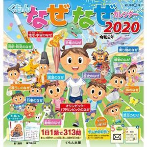 くもんなぜなぜカレンダー2020年版 (カレンダー)|totasu888