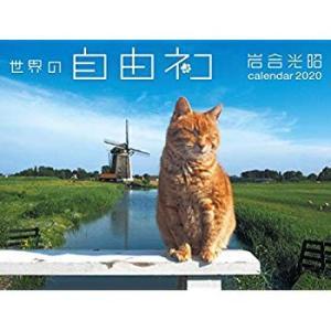 2020カレンダー 世界の自由ネコ (カレンダー)|totasu888