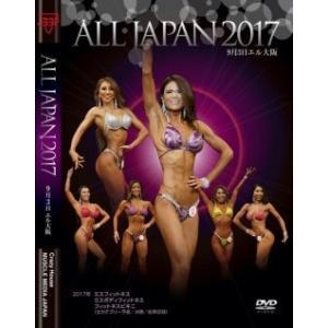 DVD「2017年ALL JAPAN FITNESS」 totasu