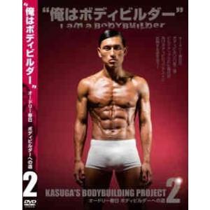"""DVD「オードリー春日ボディビルダーへの道2""""俺はボディビルダー"""" 」"""