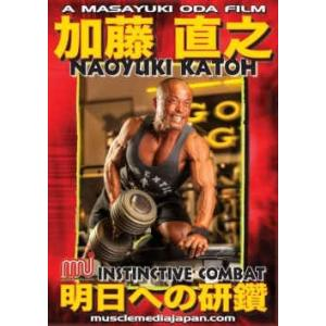 DVD「加藤直之:明日への研鑽 / INSTINCTIVE COMBAT 」 totasu