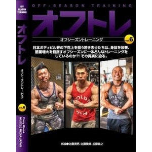DVD 「オフトレ6」 totasu
