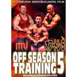 DVD 「オフトレ5(オフシーズントレーニング)」 totasu