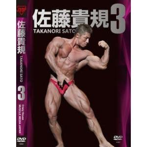 DVD「佐藤貴規3」
