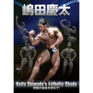 """DVD「嶋田慶太 Esthetic Shade """"究極の身体を求めて""""」"""