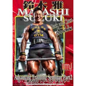 DVD 「鈴木雅アドバンストレーニングセミナー2(中・上級者向け)背中&胸編 」 totasu