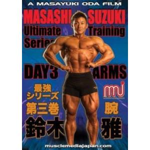 DVD「鈴木雅最強シリーズ3 腕」 totasu