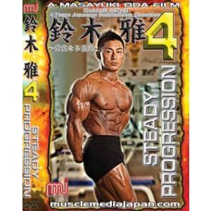 DVD「鈴木 雅 4」 totasu
