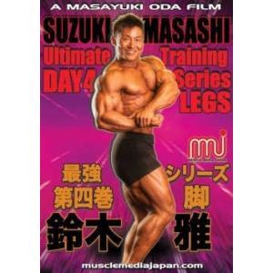 DVD「鈴木雅最強シリーズ4 脚」の商品画像