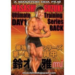 DVD「鈴木雅最強シリーズ1 背中」 totasu