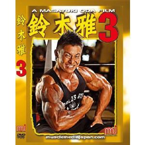 DVD「鈴木 雅 3」 totasu