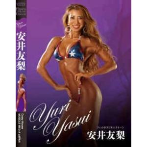 DVD「安井友梨」の商品画像
