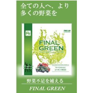 ファインラボ ファイナルグリーン300g totasu