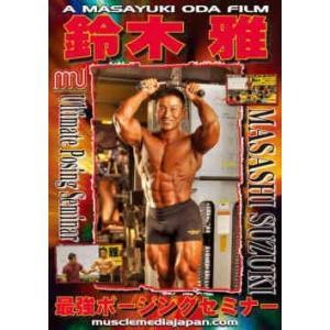 DVD「鈴木雅最強ポージングセミナー」