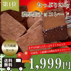 送料無料☆累計40万個突破★訳ありなのは簡易包装だから!1粒1粒しっかりとした生チョコです。たっぷり...