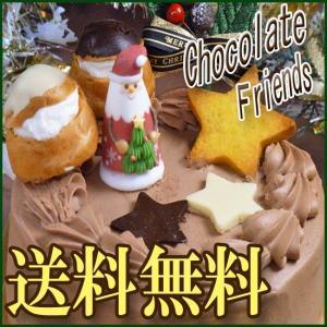 【送料無料】累計19万個の生チョコをクリームにたっぷりした濃厚チョコケーキ♪生チョコフレンズ6号(ホール・18cm)