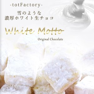 セール中 送料無料 ちょっと 訳あり 自分 ホワイト生チョコ 約200g以上 生チョコ スイーツ 友チョコ 自分チョコ ギフト バレンタイン ホワイトデー|totfactory