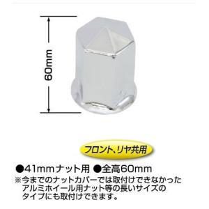 【スチール 角型ナットカバー 60L】6個入り4t車用 totocar