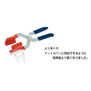【ナットカバープライヤーロングタイプ】 totocar