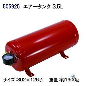 エアータンク 3.5リットル totocar