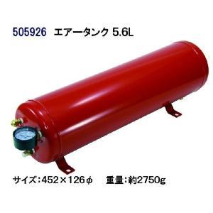 【エアータンク 5.6リットル】 totocar