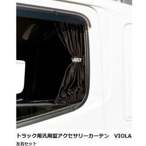 【トラック用汎用型アクセサリーカーテン M VIOLA  左右セット】2t車サイズ|totocar