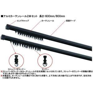 【アルミカーテンレール2本セット】600mm|totocar