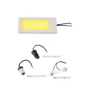 【LEDルームランプバルブ22×44 ホワイト 12V/24V共用 】|totocar