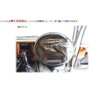 【ステアリング シェード カバー】|totocar