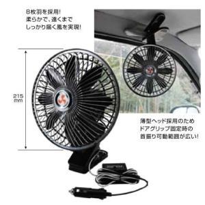 エアコンの効率を高める首フリ機能付のルームファンです。  固定はクリップ式、電源はシガープラグ付です...