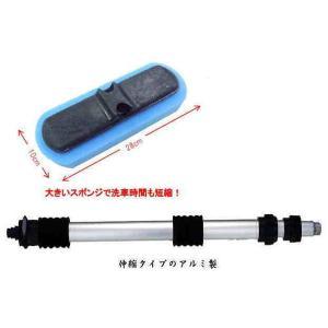 【伸縮タイプ洗車ブラシ スポンジヘッド 2.1M 】|totocar