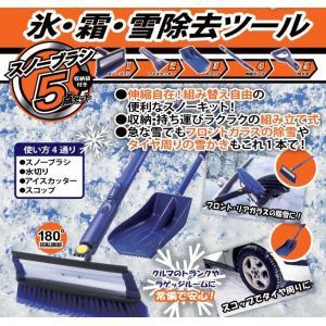 用途に合わせて組み替え自由!【氷.霜.雪除去」ツール 5点セット】|totocar
