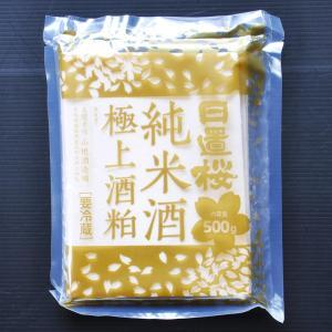 【季節限定】 日置桜 純米酒粕(板粕) 500g 要冷蔵(鳥取県の酒粕)