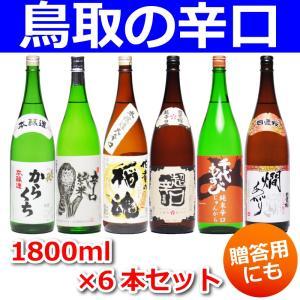 鳥取県の日本酒 飲み比べ セット キレの辛口 1800ml×...