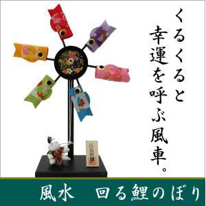 風水回る鯉のぼり ちりめん 龍虎堂 リュウコドウ 室内 マンションサイズ 日本製